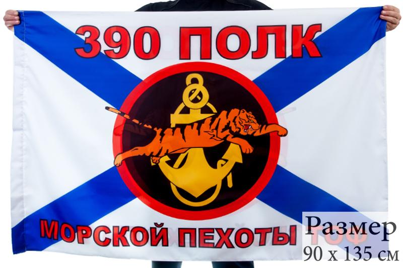 Флаг Морской пехоты 390 полк Тихоокеанский флот