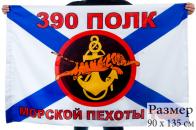 Флаг Морской пехоты 390 полк