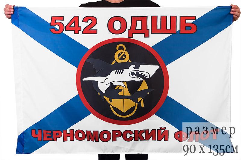 Флаг Морской пехоты 542 ОДШБ Черноморский флот