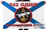 Флаг Морской пехоты 542 ОДШБ