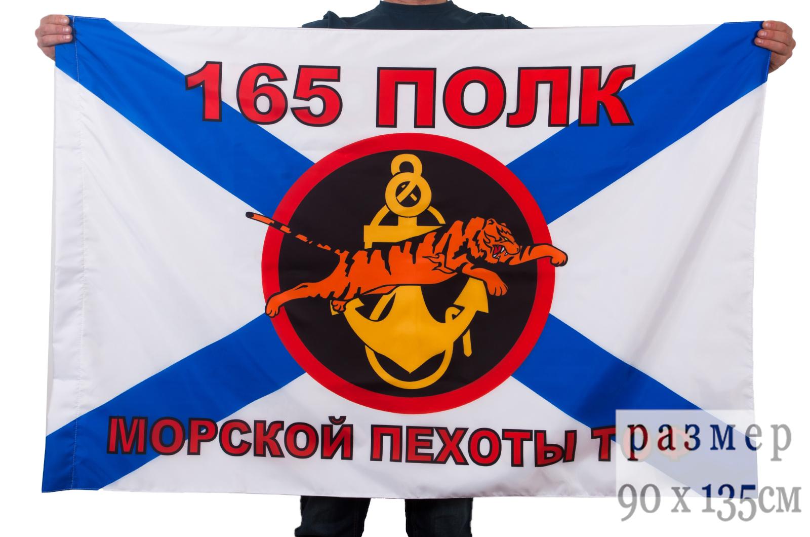 Флаг Морской пехоты 165 полк ТОФ