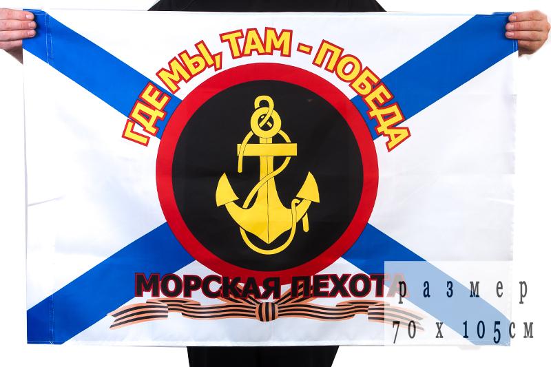 Флаг Морской пехоты России