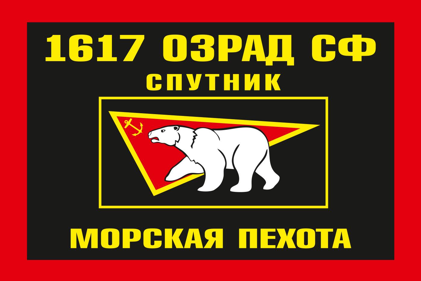 Флаг Морской пехоты 1611 ОСАД Северный флот