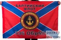 Флаг Морской пехоты 336 ОБрМП