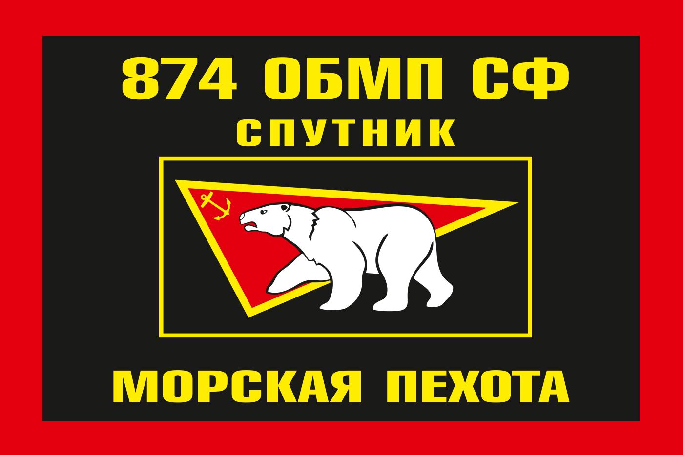 Флаг Морской пехоты 874 ОБМП Северный флот