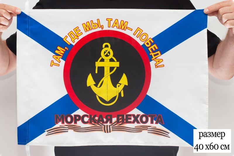 """Флаг """"Военно-морская пехота"""""""