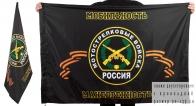 Флаг «Мотострелковые войска»