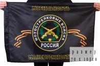 Флаг «Мотострелковые войска РФ»