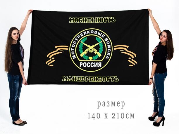 Флаг Мотострелковых войск 140x210 см
