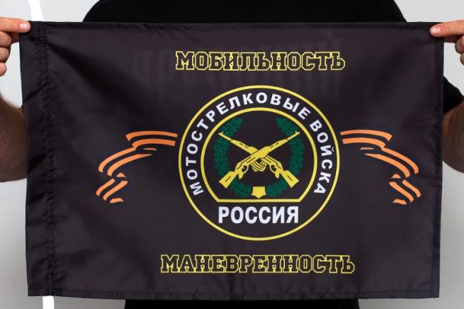 Флаг Мотострелковых войск 40x60 см