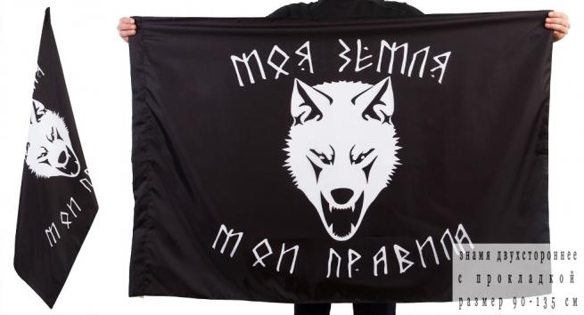 Двухсторонний флаг «Моя земля. Мои правила»