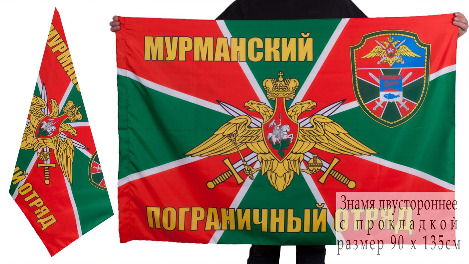 """Флаг """"Мурманский пограничный отряд"""""""