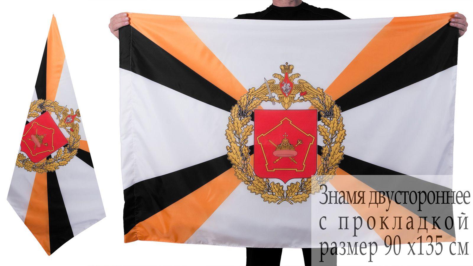 Купить двухсторонний флаг МВО РФ по цене производителя