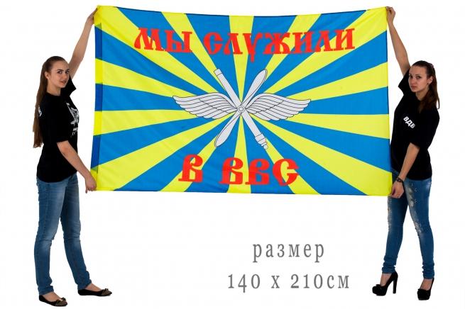 Флаг «Мы служили в ВВС России» 140x210 см