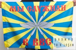 Двухсторонний флаг «Мы служили в ВВС России»