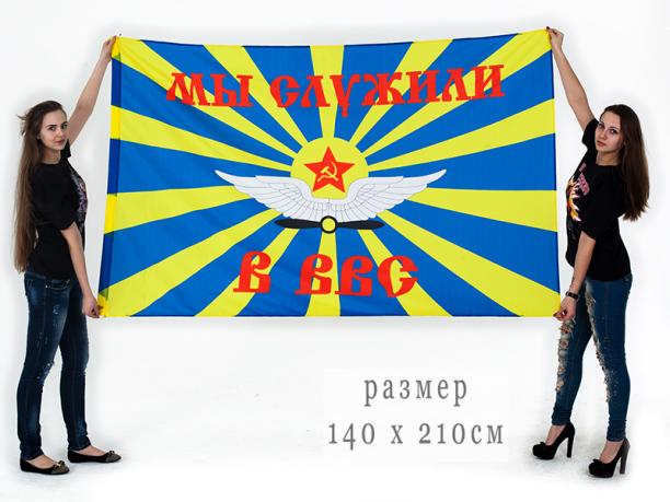 Флаг «Мы служили в ВВС СССР» 140x210 см