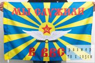 Флаг «Мы служили в ВВС СССР» 70x105 см