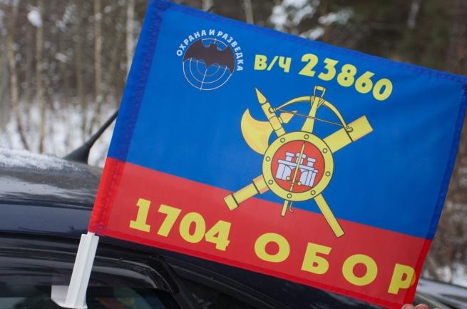 """Флаг на авто """"1704 ОБОР РВСН"""""""