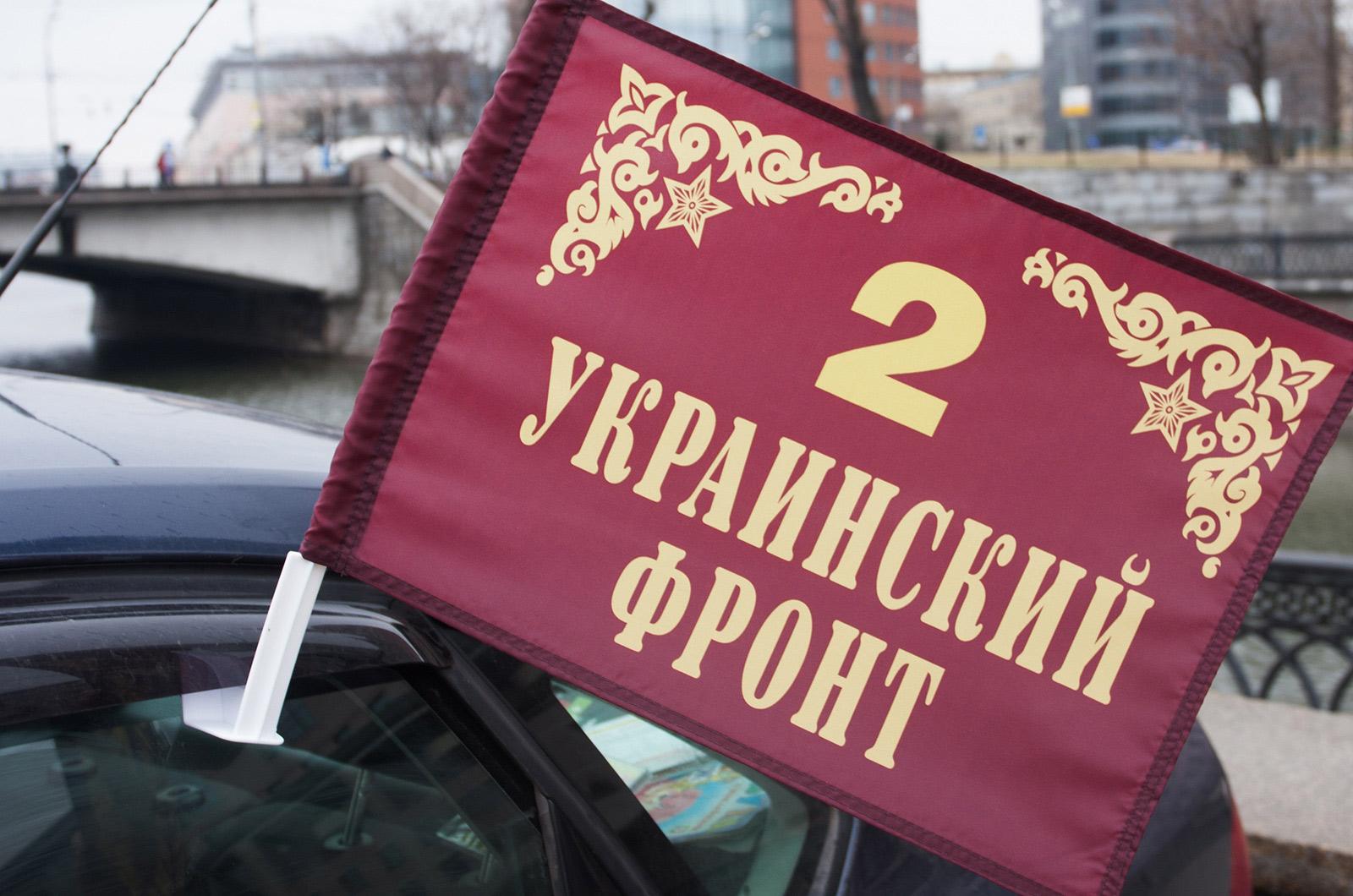 "Флаг на авто ""2 Украинский фронт"""