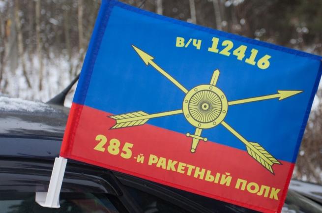 """Флаг на авто """"285-й ракетный полк"""""""