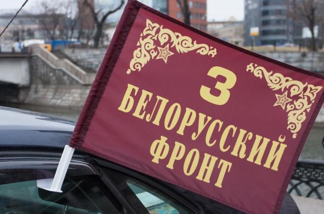 """Флаг на авто """"3 Белорусский фронт"""""""