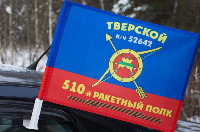 """Флаг на авто """"510-й ракетный полк"""""""