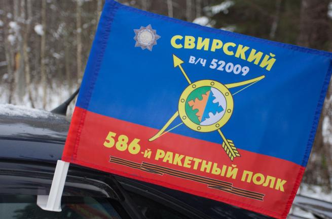 """Флаг на авто """"586-й ракетный полк"""""""