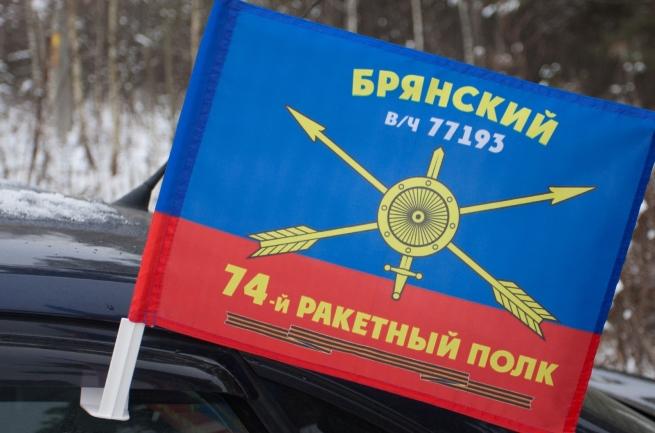 """Флаг на авто """"74-й ракетный полк"""""""