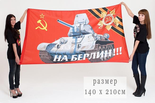 Флаг «На Берлин!» 140x210