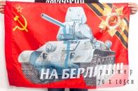 Флаг «На Берлин!» 70x105 см