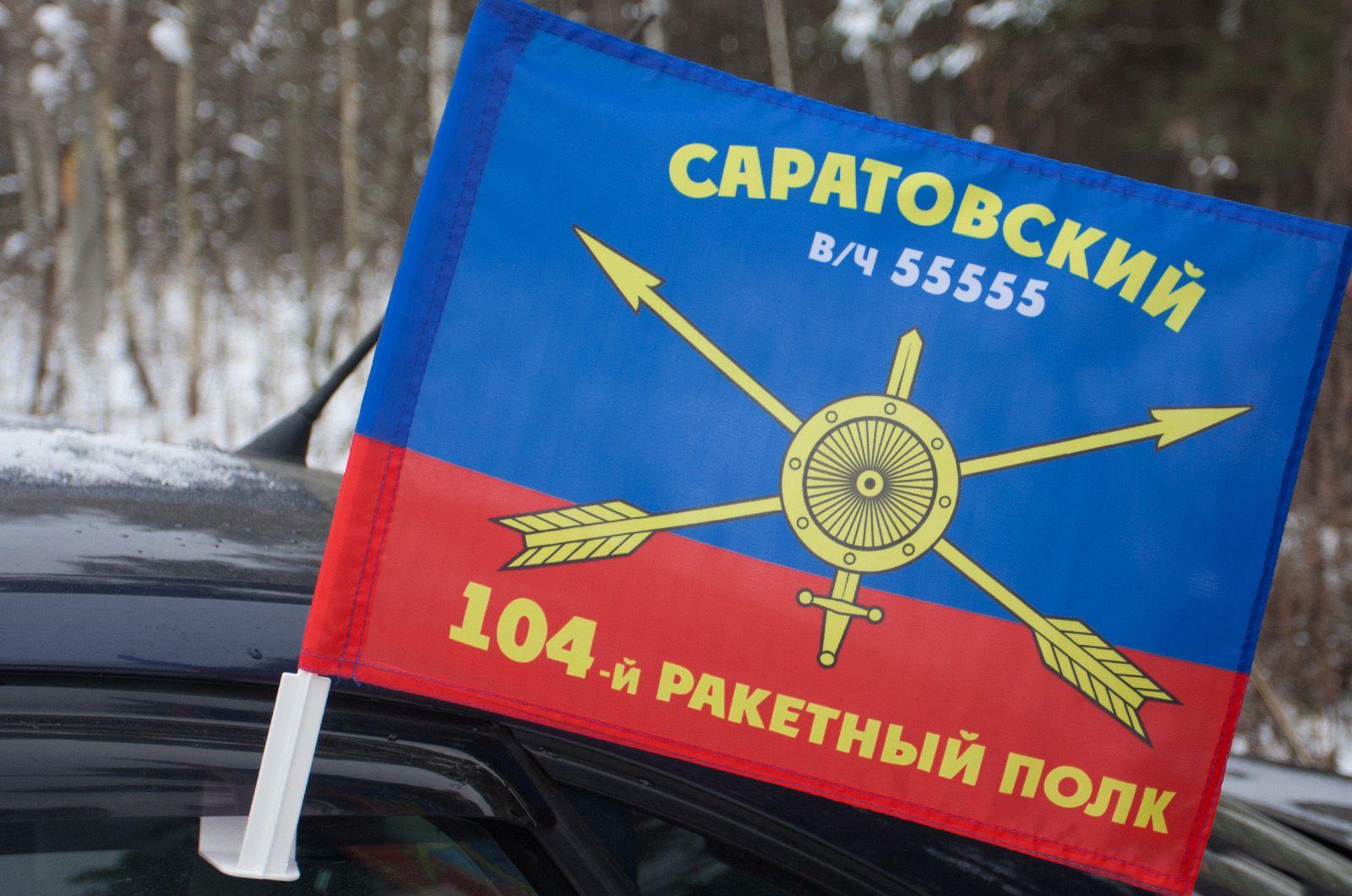 "Флаг на кронштейне ""104-й ракетный полк"""