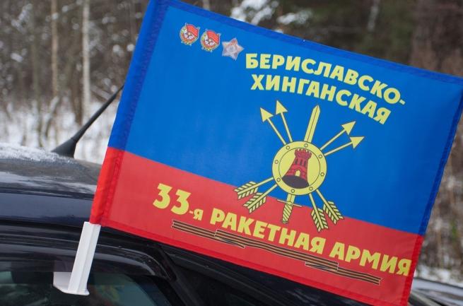 """Флаг на кронштейне """"33-я ракетная армия"""""""