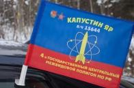 "Флаг на кронштейне ""4-й ГЦМП МО РФ"""