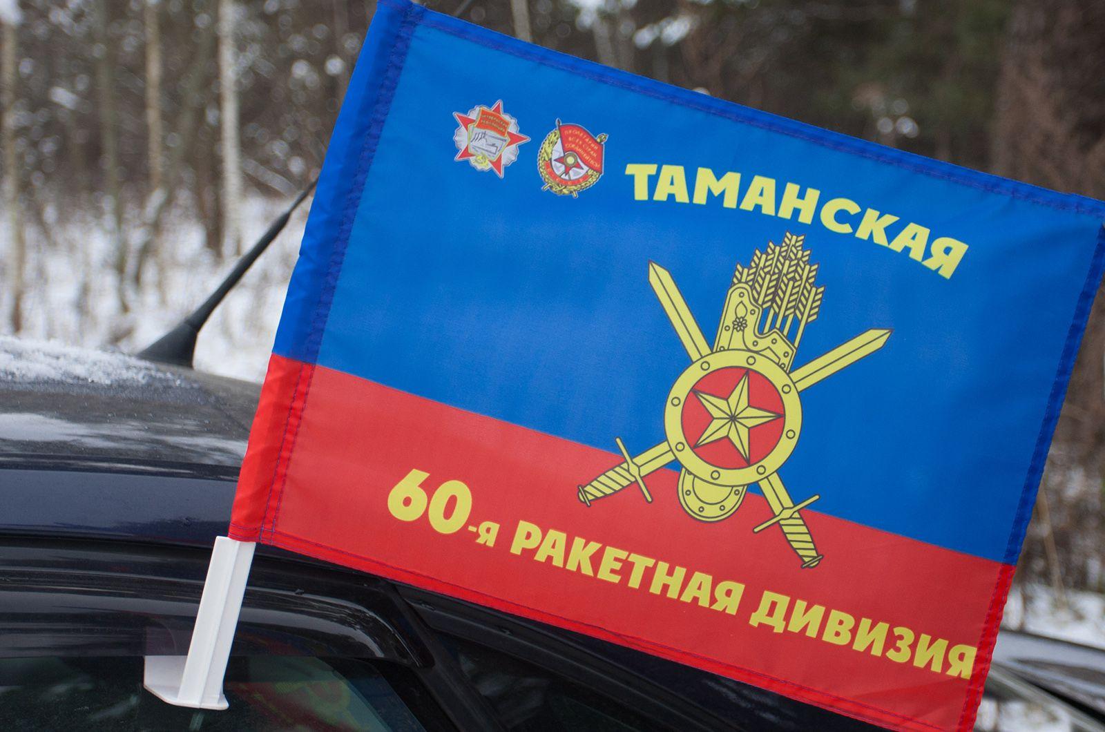"Флаг на кронштейне ""60-я ракетная дивизия"""