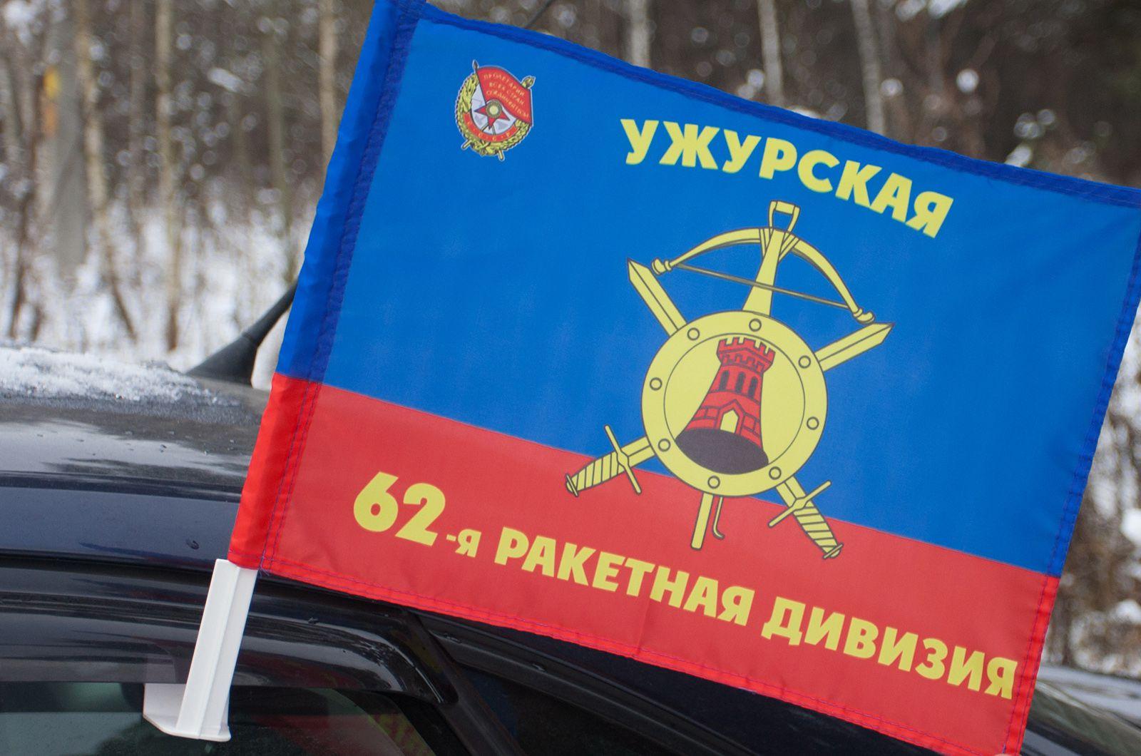 "Флаг на кронштейне ""62-я ракетная дивизия"""