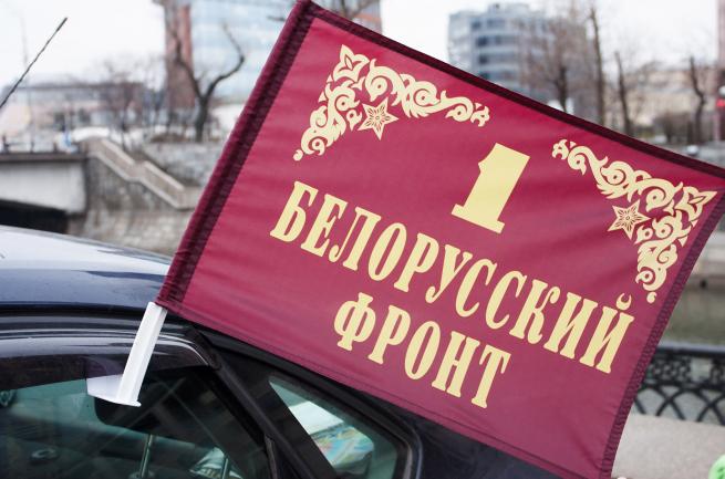 """Флаг на машину """"1 Белорусский фронт"""""""