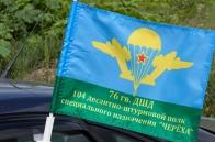 """Флаг """"104-й полк 76-я псковская дивизия"""""""
