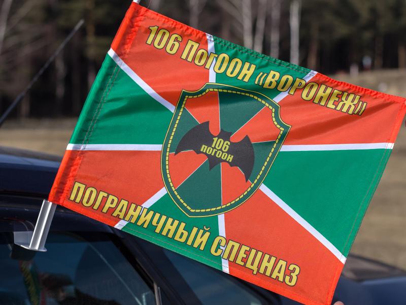 Флаг на машину 106 ПогООН «Воронеж»