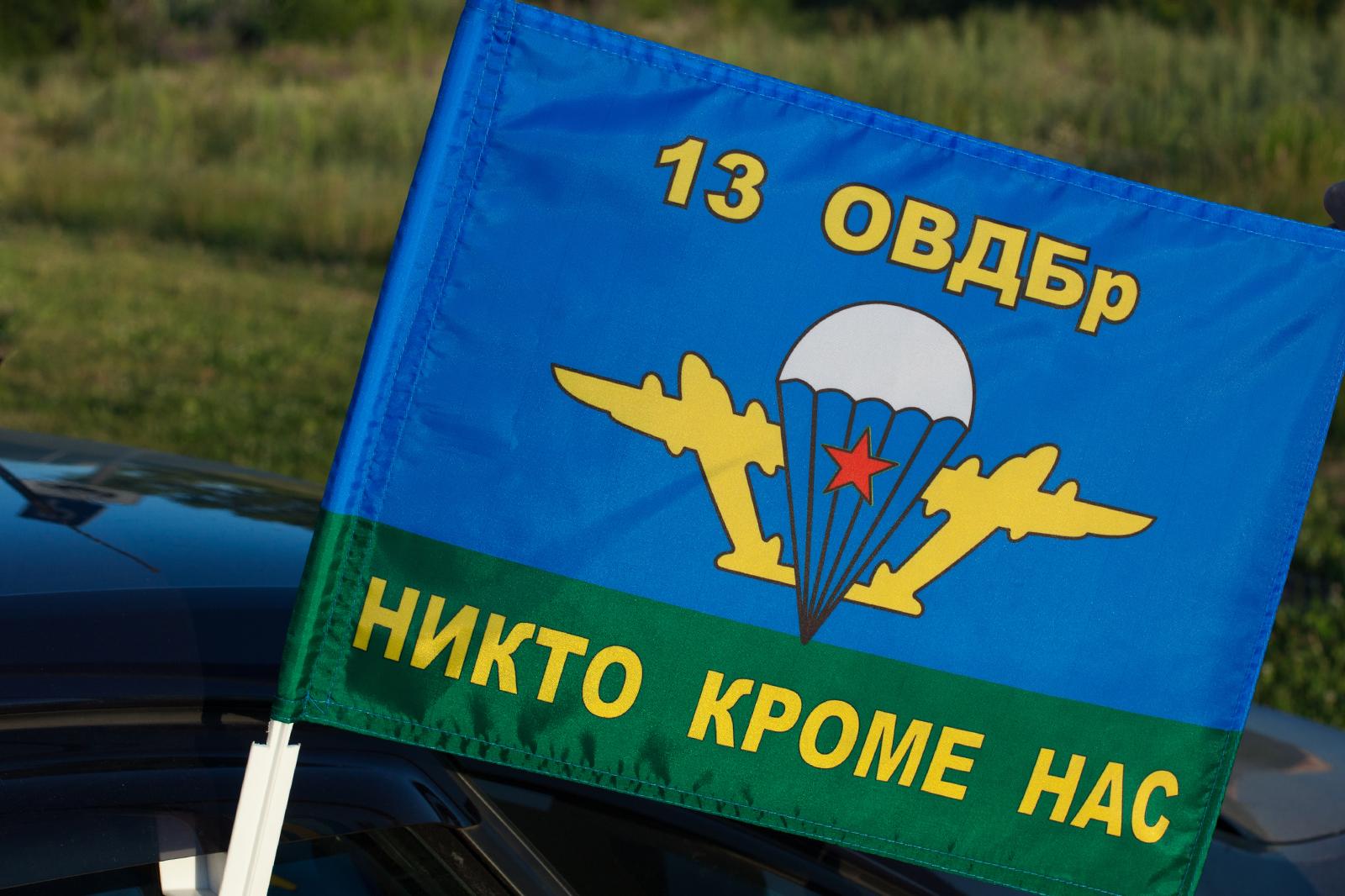 Флаг на машину «13 ОВДБр ВДВ»