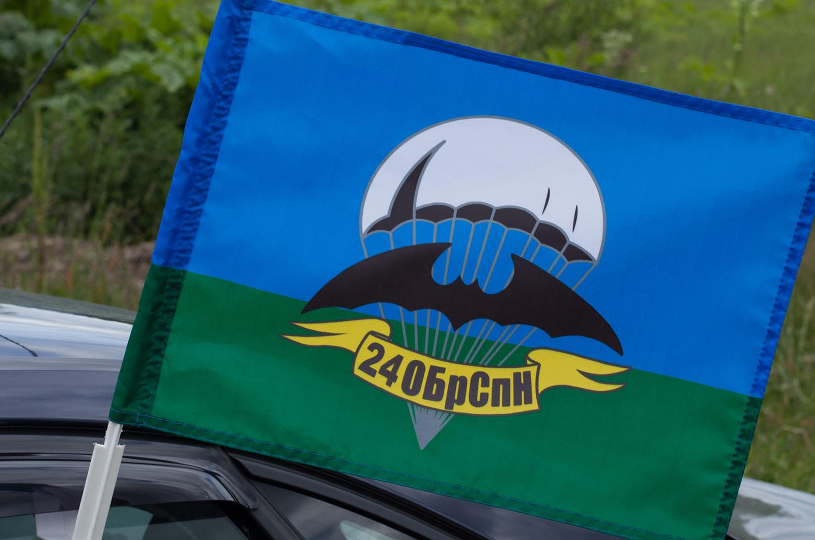 Флаг на машину «24 ОБрСпН»