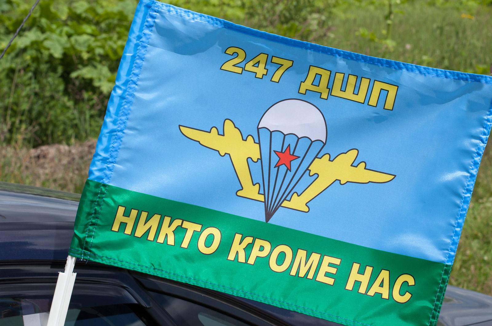 Флаг на машину «247 ДШП ВДВ»