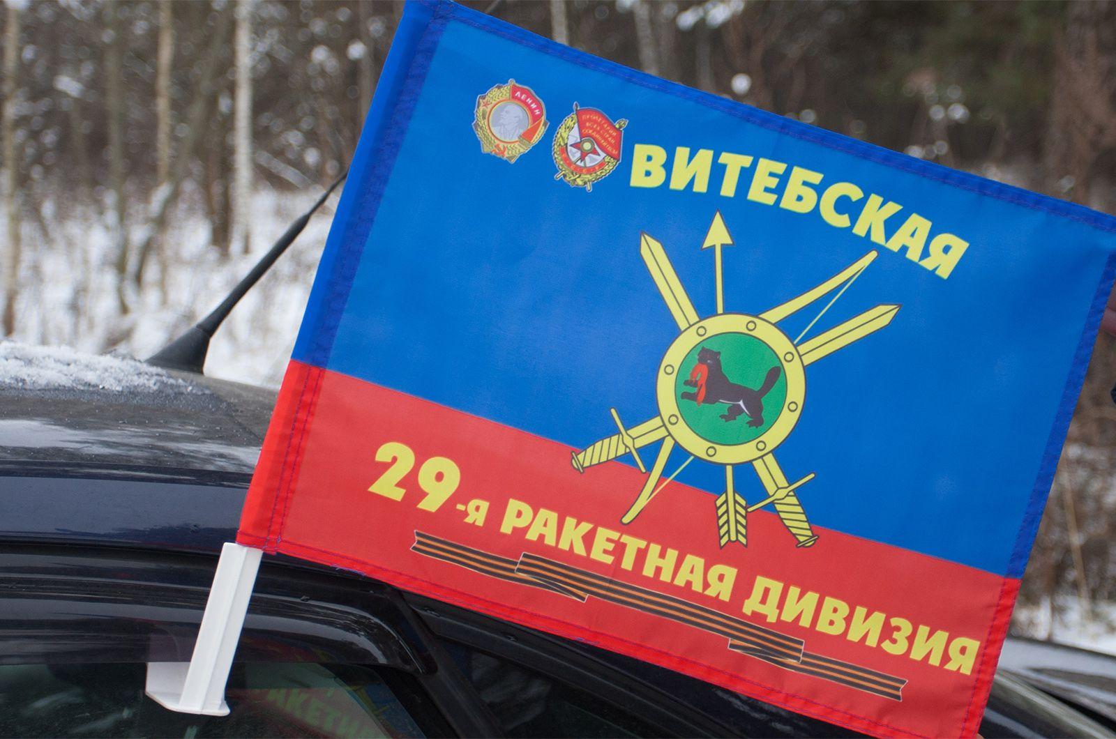 "Флаг на машину ""29-я ракетная дивизия"""