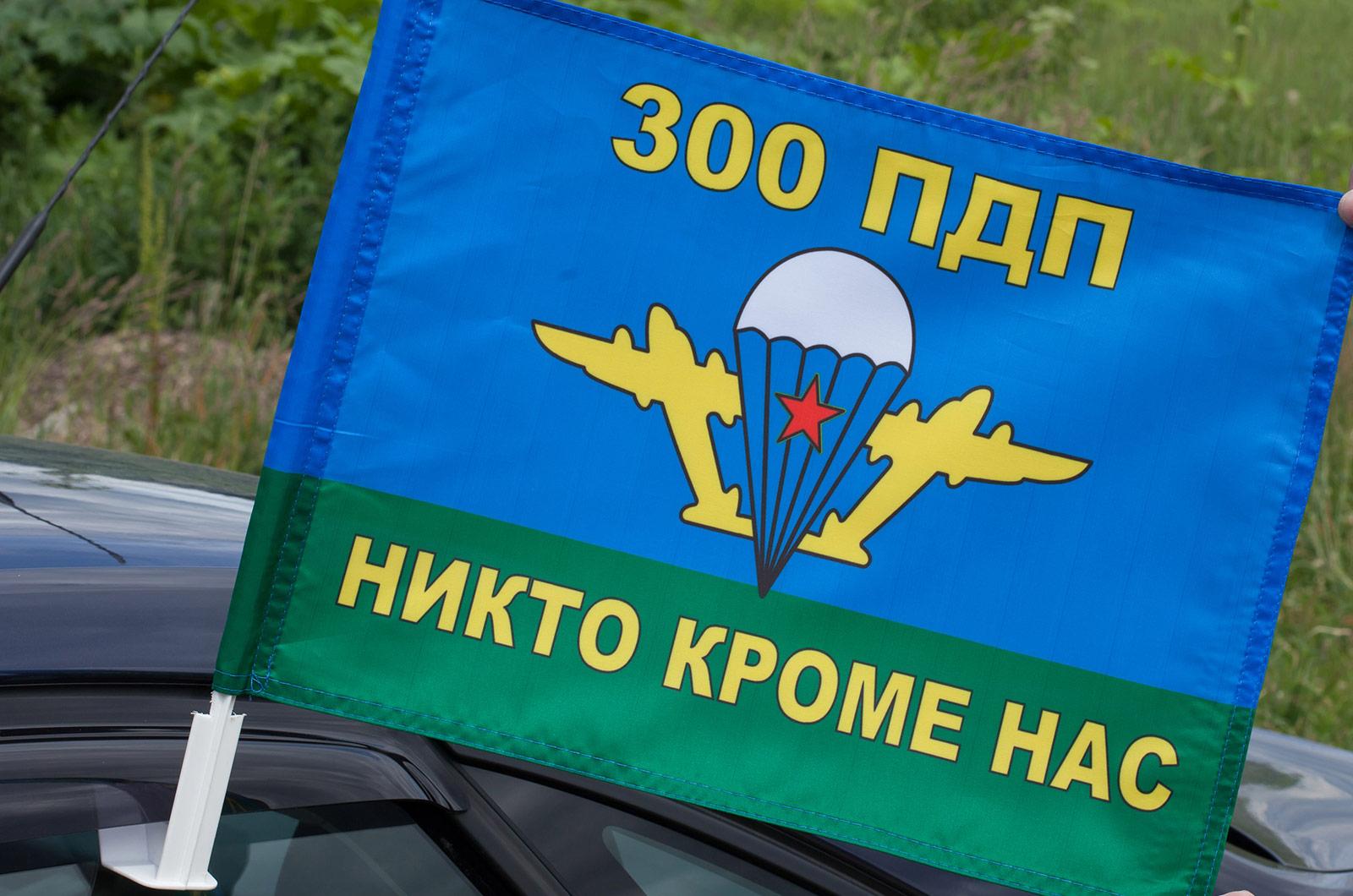 Флаг на машину 300 ПДП «Никто кроме нас»