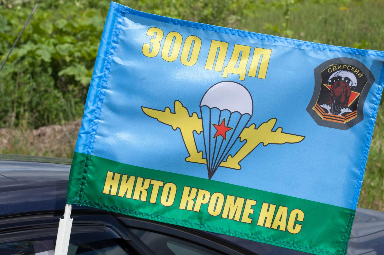 Двухсторонний флаг «300 ПДП ВДВ»