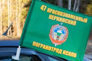 """Флаг погранвойск СССР """"Керкинский погранотряд"""""""
