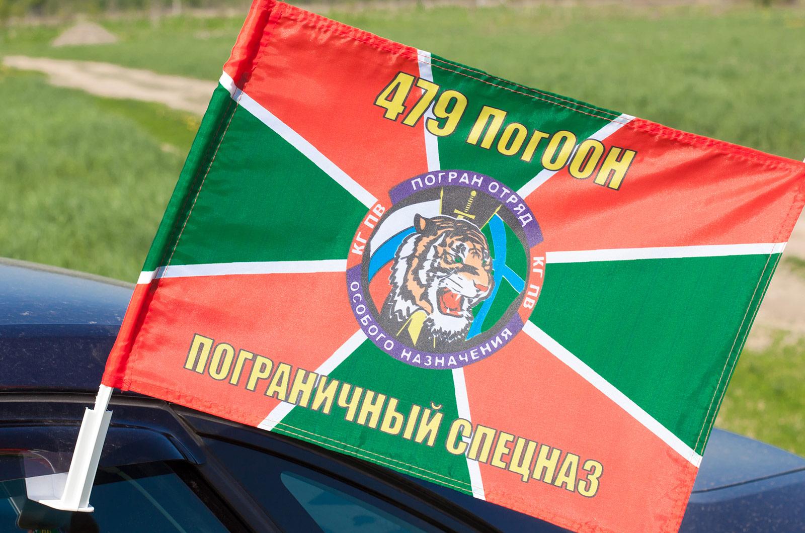 Двухсторонний флаг «479 ПогООН»