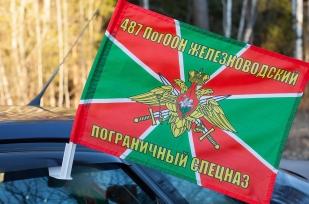 Двухсторонний флаг «487 ПогООН Железноводск»