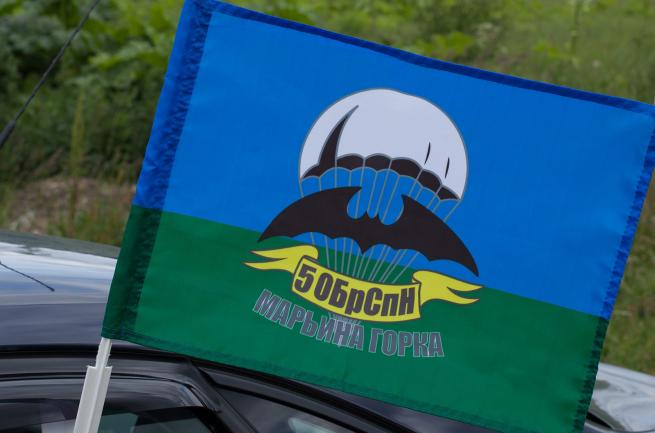 Флаг на машину «5 ОБрСпН Марьина Горка»
