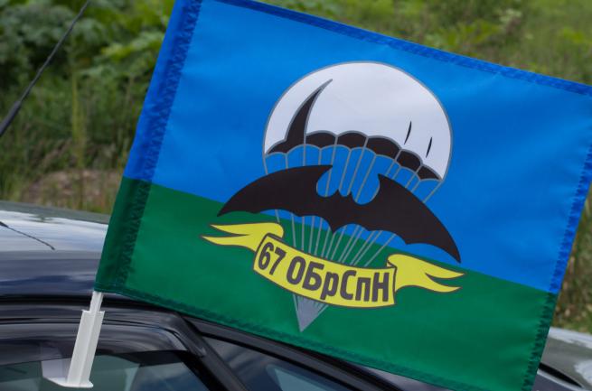 Флаг на машину «67 ОБрСпН»