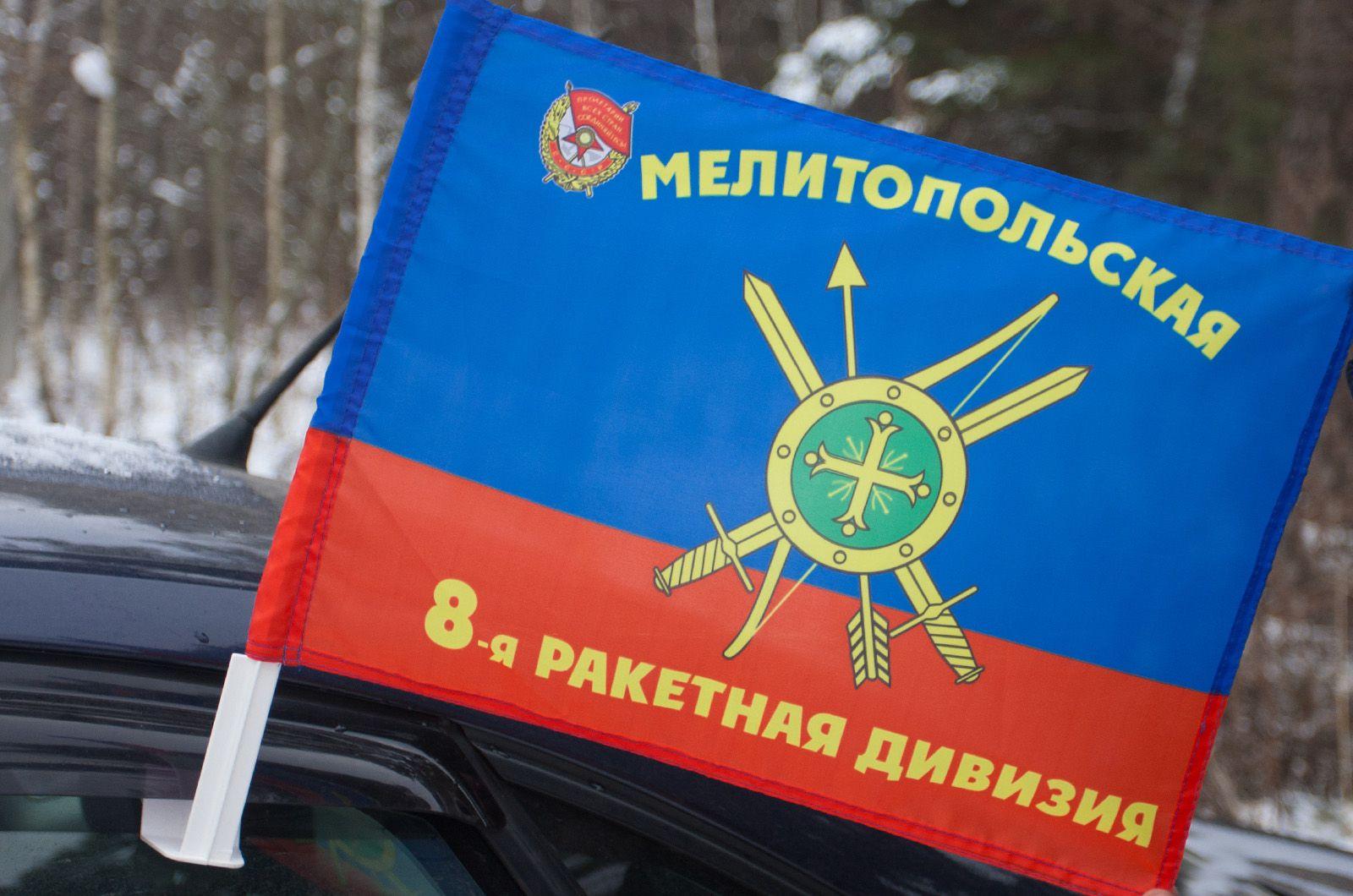 "Флаг на машину ""8-я ракетная дивизия"""